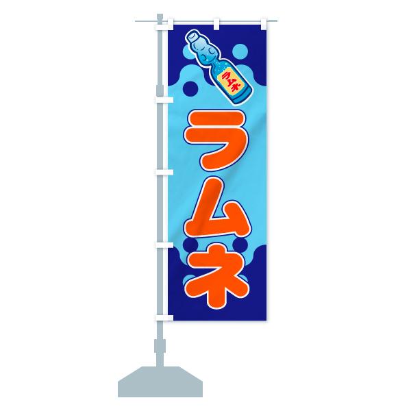 ラムネのぼり旗のデザインCの設置イメージ