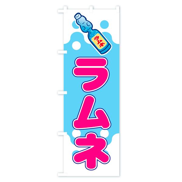 ラムネのぼり旗のデザインBの全体イメージ
