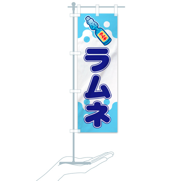 のぼり旗 ラムネのデザインAのミニのぼりイメージ