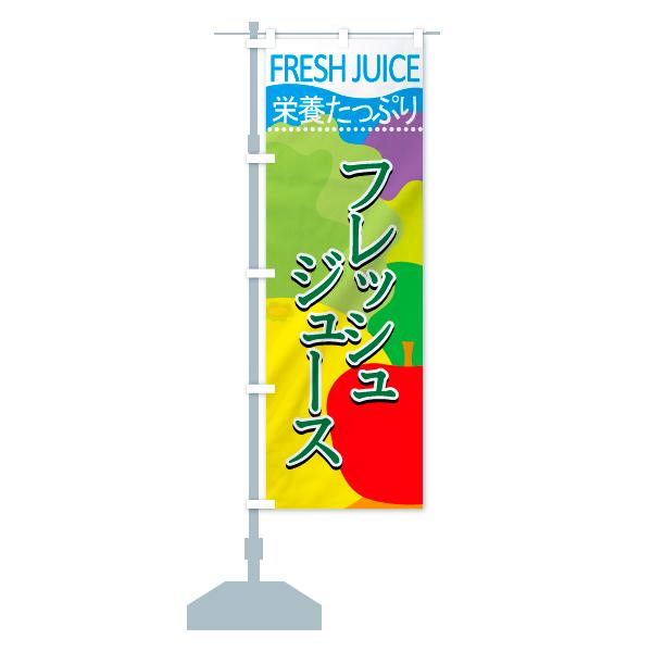 のぼり フレッシュジュース のぼり旗のデザインCの設置イメージ