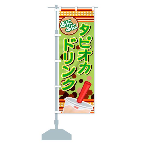 のぼり旗 タピオカドリンク ぷにぷにのデザインCの設置イメージ