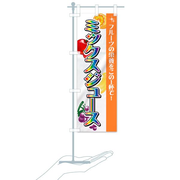 のぼり ミックスジュース のぼり旗のデザインAのミニのぼりイメージ