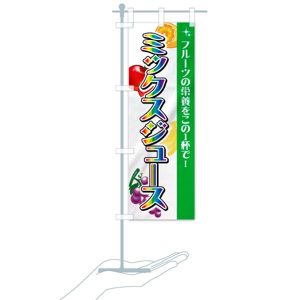 のぼり ミックスジュース のぼり旗のデザインBのミニのぼりイメージ
