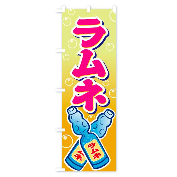 のぼり旗 ラムネのデザインCの全体イメージ