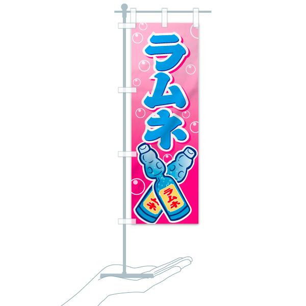のぼり ラムネ のぼり旗のデザインBのミニのぼりイメージ