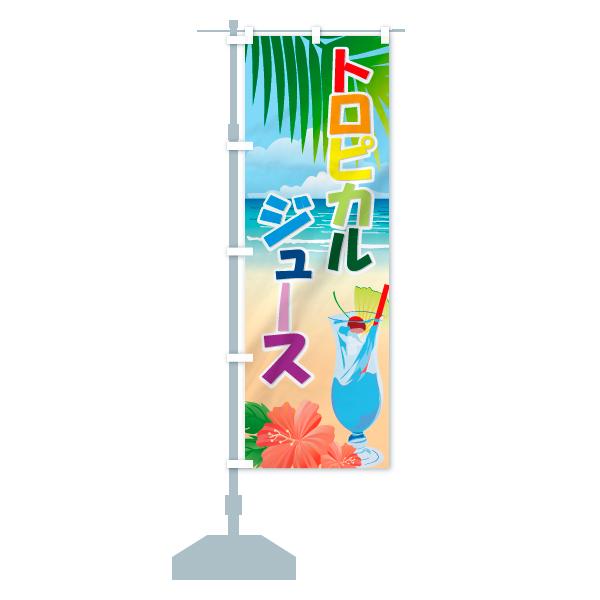 のぼり トロピカルジュース のぼり旗のデザインAの設置イメージ