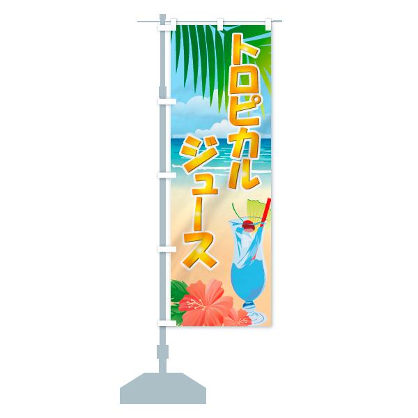 のぼり トロピカルジュース のぼり旗のデザインCの設置イメージ