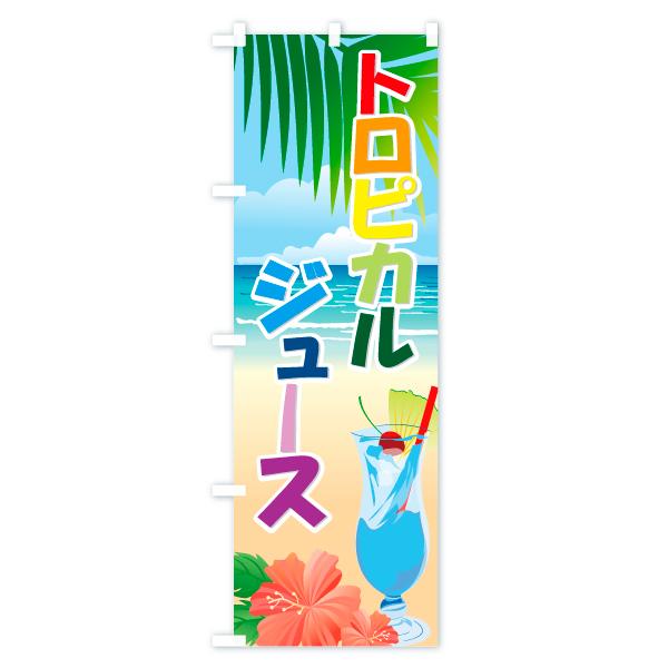 のぼり旗 トロピカルジュースのデザインAの全体イメージ