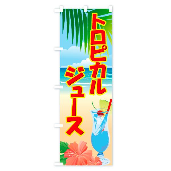 のぼり旗 トロピカルジュースのデザインBの全体イメージ