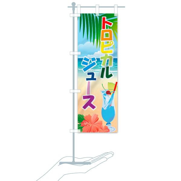 のぼり トロピカルジュース のぼり旗のデザインAのミニのぼりイメージ