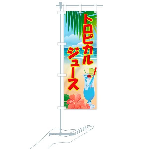 のぼり トロピカルジュース のぼり旗のデザインBのミニのぼりイメージ