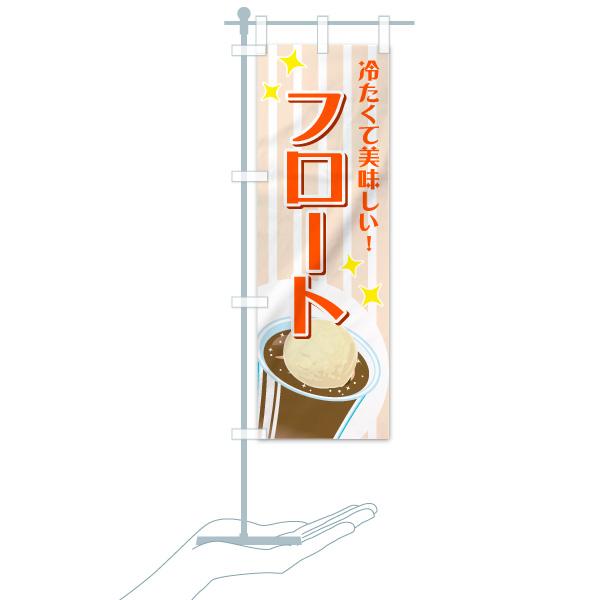 のぼり フロート のぼり旗のデザインCのミニのぼりイメージ
