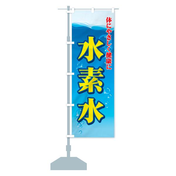 のぼり旗 水素水 体にやさしく健康にのデザインAの設置イメージ