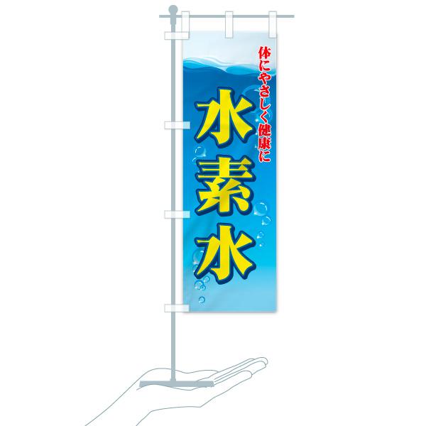 のぼり旗 水素水 体にやさしく健康にのデザインAのミニのぼりイメージ