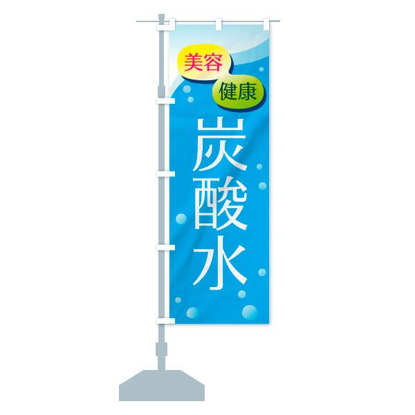 炭酸水のぼり旗のデザインBの設置イメージ