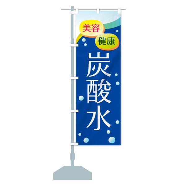 のぼり旗 炭酸水 美容 健康のデザインCの設置イメージ