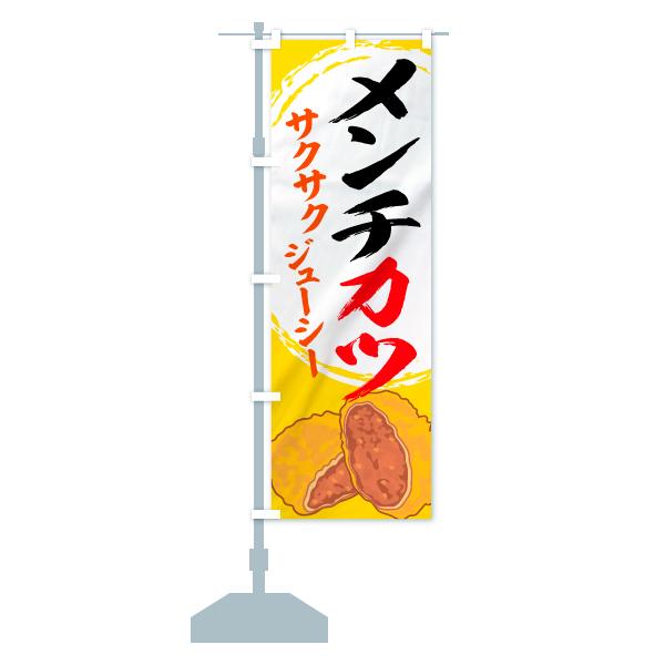 メンチカツのぼり旗 サクサク ジューシーのデザインAの設置イメージ