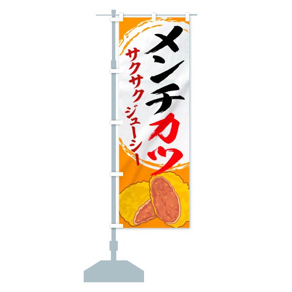 メンチカツのぼり旗 サクサク ジューシーのデザインBの設置イメージ