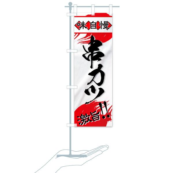 のぼり旗 串カツ 味自慢 激旨のデザインAのミニのぼりイメージ