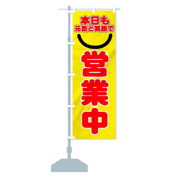 のぼり 元気と笑顔で営業中 のぼり旗のデザインAの設置イメージ