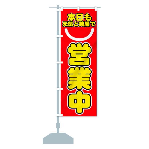 のぼり 元気と笑顔で営業中 のぼり旗のデザインBの設置イメージ