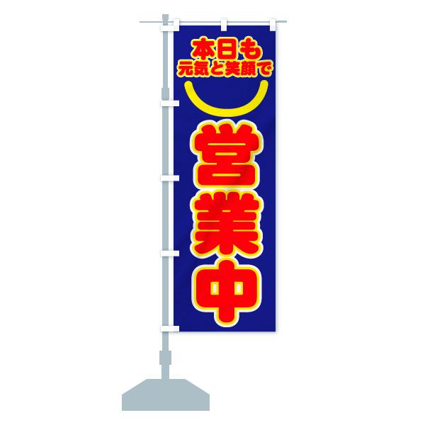 のぼり 元気と笑顔で営業中 のぼり旗のデザインCの設置イメージ