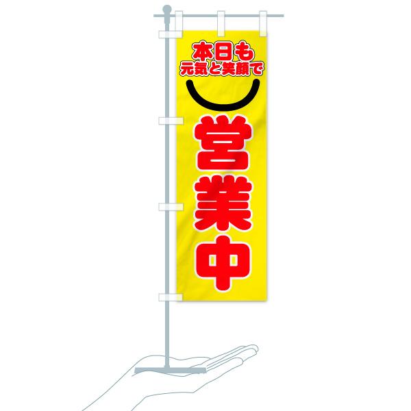 のぼり 元気と笑顔で営業中 のぼり旗のデザインAのミニのぼりイメージ