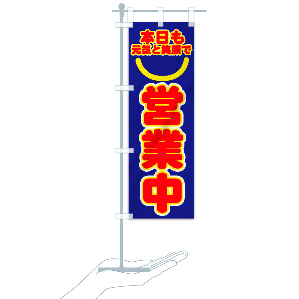 のぼり 元気と笑顔で営業中 のぼり旗のデザインCのミニのぼりイメージ