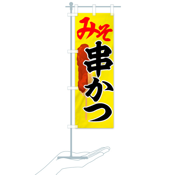 のぼり みそ串かつ のぼり旗のデザインBのミニのぼりイメージ