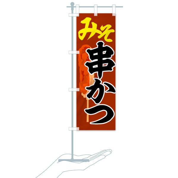 のぼり みそ串かつ のぼり旗のデザインCのミニのぼりイメージ