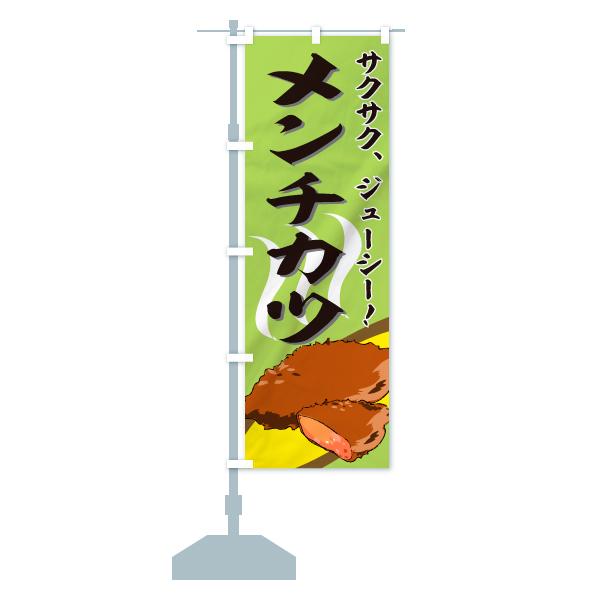 のぼり旗 メンチカツ サクサク、ジューシーのデザインCの設置イメージ