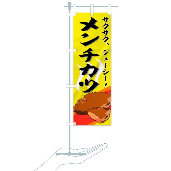 のぼり旗 メンチカツ サクサク、ジューシーのデザインAのミニのぼりイメージ