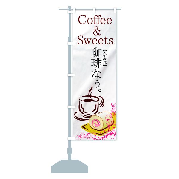 のぼり旗 珈琲 なぅ 【かふぇ】 Coffee & SweetsのデザインAの設置イメージ