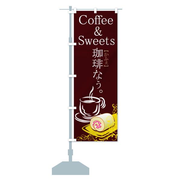 のぼり旗 珈琲 なぅ 【かふぇ】 Coffee & SweetsのデザインBの設置イメージ