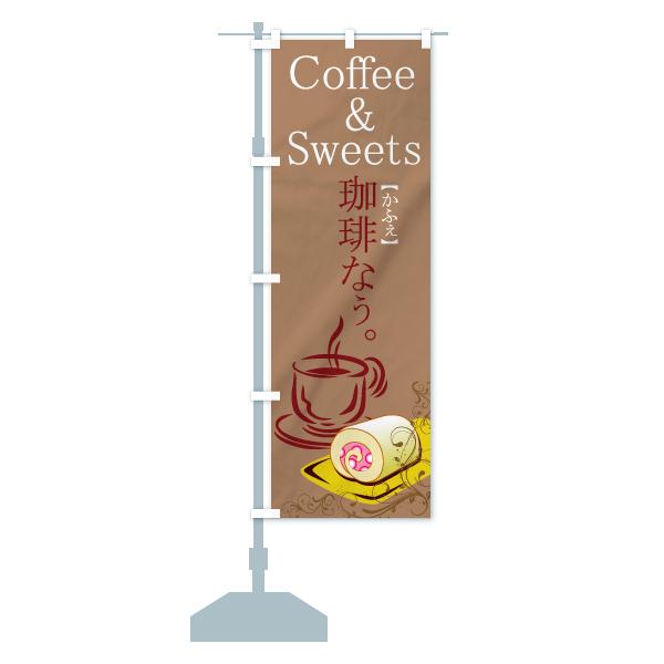 のぼり旗 珈琲 なぅ 【かふぇ】 Coffee & SweetsのデザインCの設置イメージ