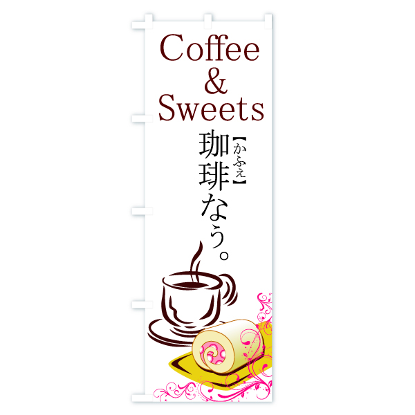 のぼり旗 珈琲 なぅ 【かふぇ】 Coffee & SweetsのデザインAの全体イメージ