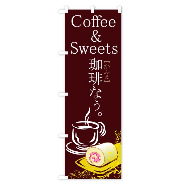 のぼり旗 珈琲 なぅ 【かふぇ】 Coffee & SweetsのデザインBの全体イメージ