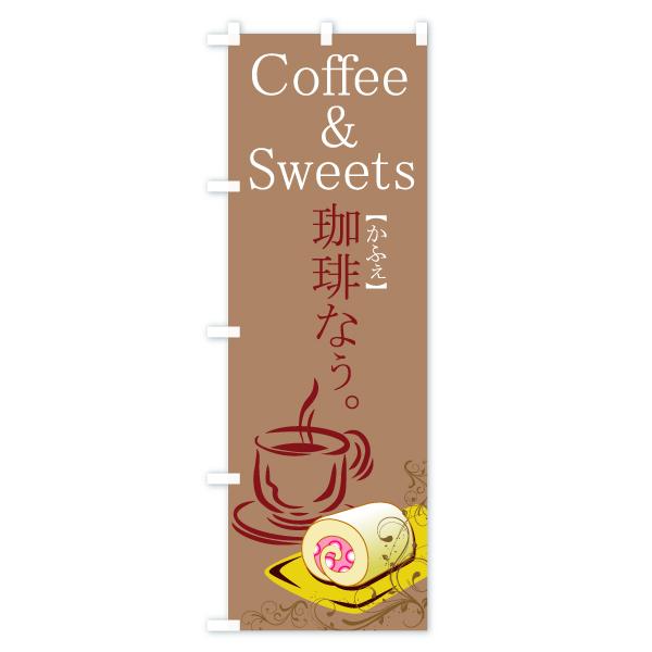 のぼり旗 珈琲 なぅ 【かふぇ】 Coffee & SweetsのデザインCの全体イメージ