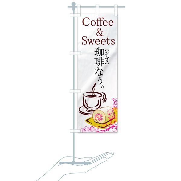 のぼり旗 珈琲 なぅ 【かふぇ】 Coffee & SweetsのデザインAのミニのぼりイメージ