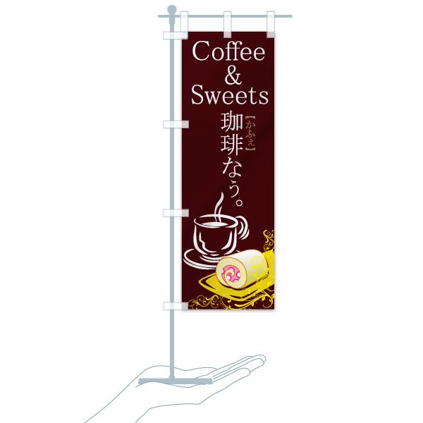 のぼり旗 珈琲 なぅ 【かふぇ】 Coffee & SweetsのデザインBのミニのぼりイメージ
