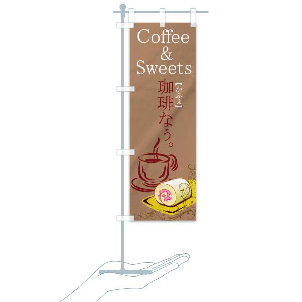 のぼり旗 珈琲 なぅ 【かふぇ】 Coffee & SweetsのデザインCのミニのぼりイメージ