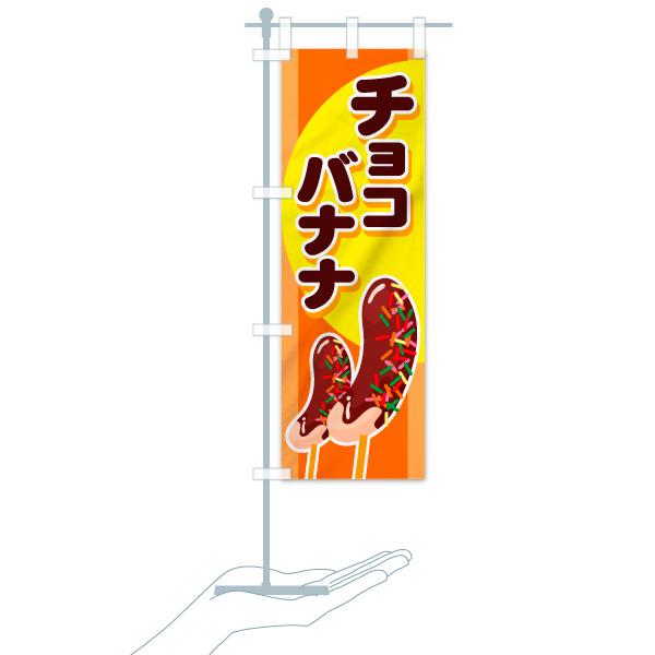のぼり旗 チョコバナナのデザインAのミニのぼりイメージ