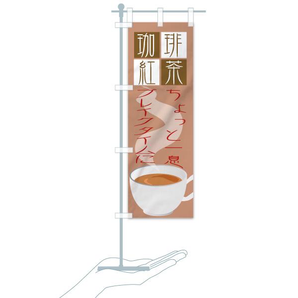 のぼり旗 珈琲 紅茶 ブレイクタイムに ちょっと一息のデザインBのミニのぼりイメージ