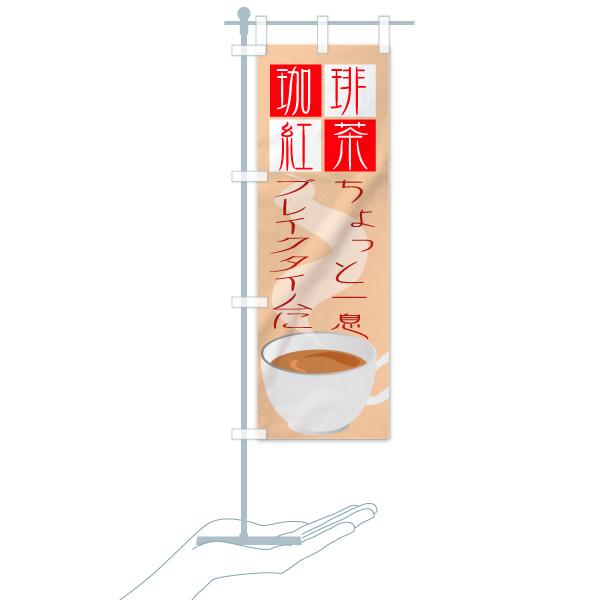 のぼり旗 珈琲 紅茶 ブレイクタイムに ちょっと一息のデザインCのミニのぼりイメージ
