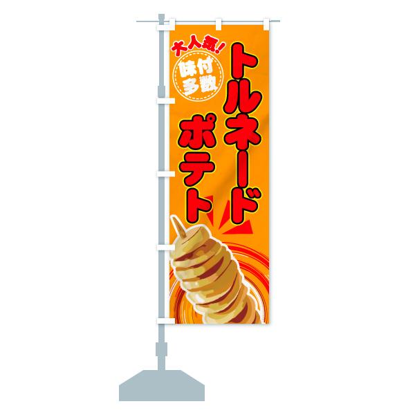 のぼり旗 トルネードポテト 大人気 味付多数のデザインCの設置イメージ