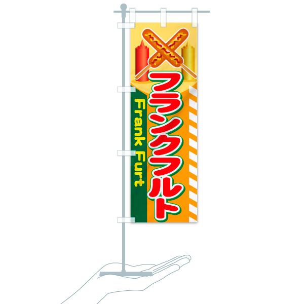 のぼり フランクフルト のぼり旗のデザインAのミニのぼりイメージ