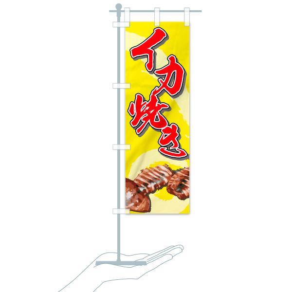 のぼり イカ焼き のぼり旗のデザインBのミニのぼりイメージ