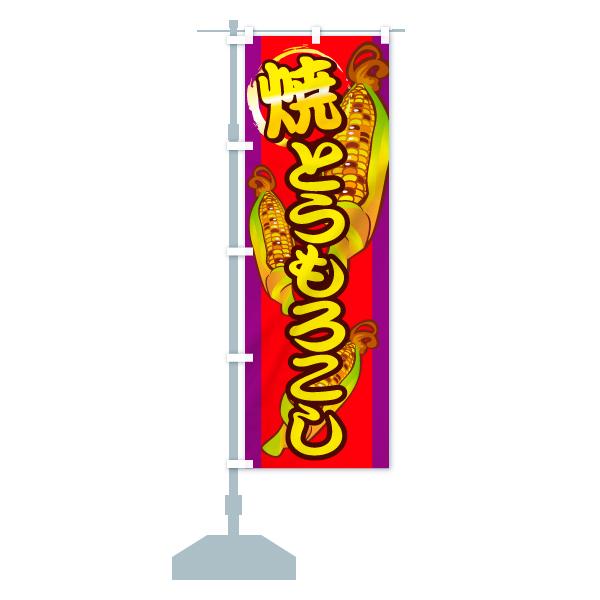 のぼり旗 焼とうもろこしのデザインCの設置イメージ
