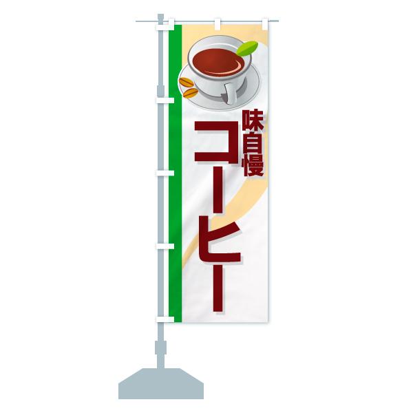 コーヒーのぼり旗のデザインBの設置イメージ