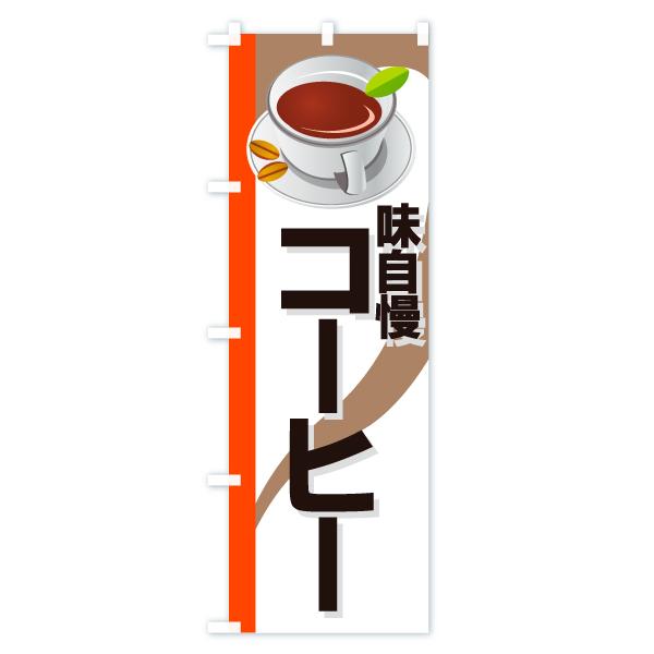 コーヒーのぼり旗のデザインCの設置イメージ